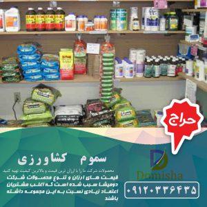 بازار سموم کشاورزی تهران