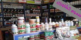 سموم کشاورزی تبریز