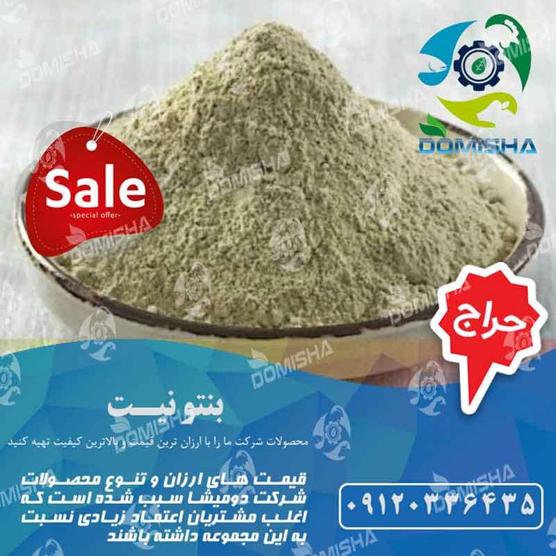 قیمت فروش بنتونیت