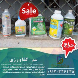 فروشگاه سم کشاورزی در تهران