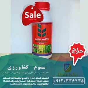 فروش سموم کشاورزی سمیران