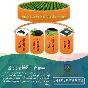 سموم کشاورزی نانو