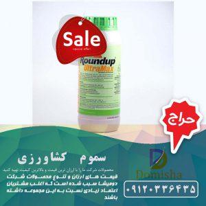 فروش سم کشاورزی بوشهر