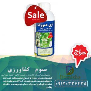 فروش سم کشاورزی یزد