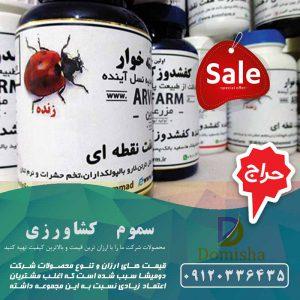 فروش محصولات ارگانیک