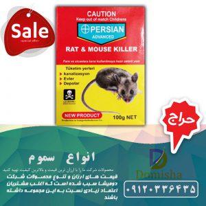 فروش سم موش