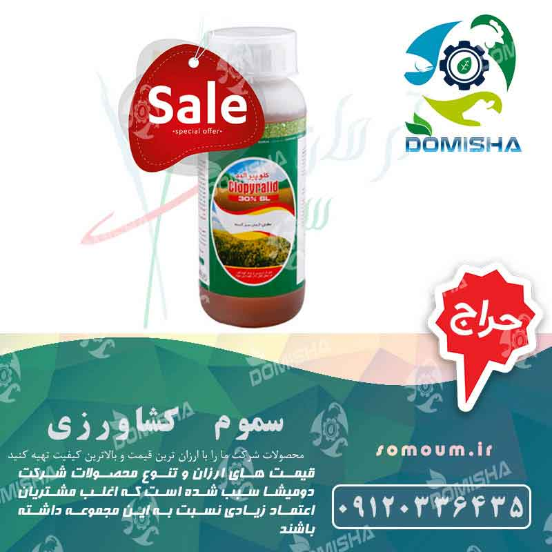 قیمت سم علف کش کلوپیرالید
