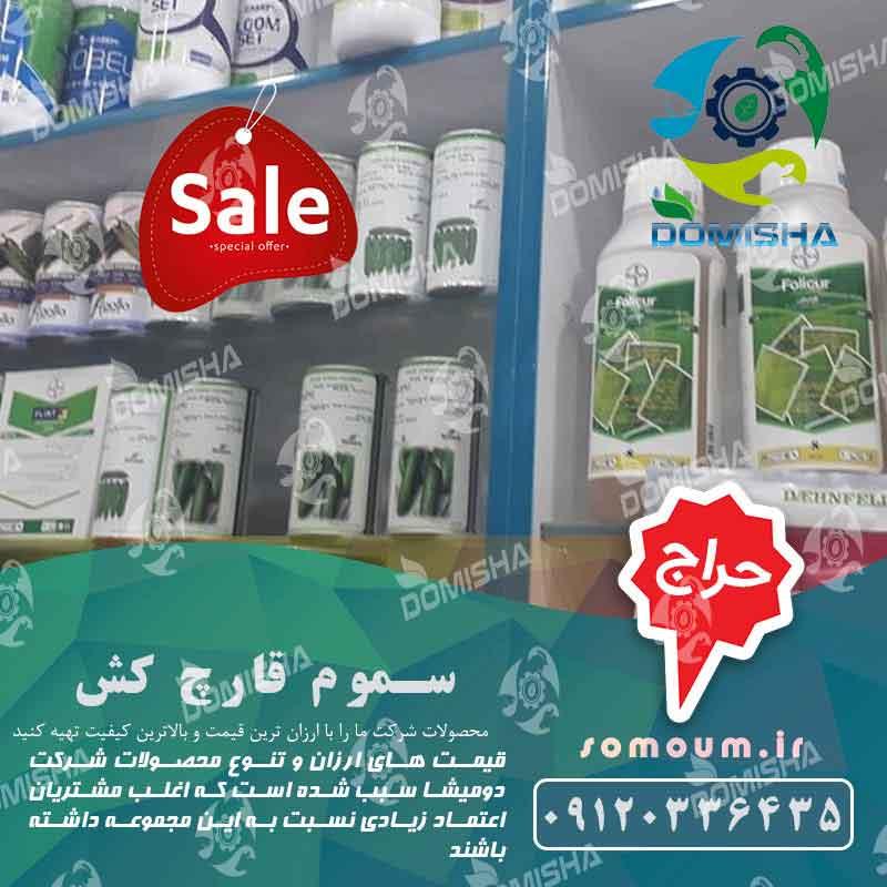 فروش سموم کشاورزی خوشه به قیمت کارخانه