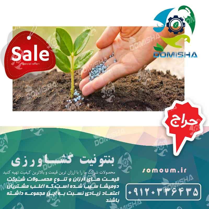 خرید بنتونیت کشاورزی با قیمت ارزان