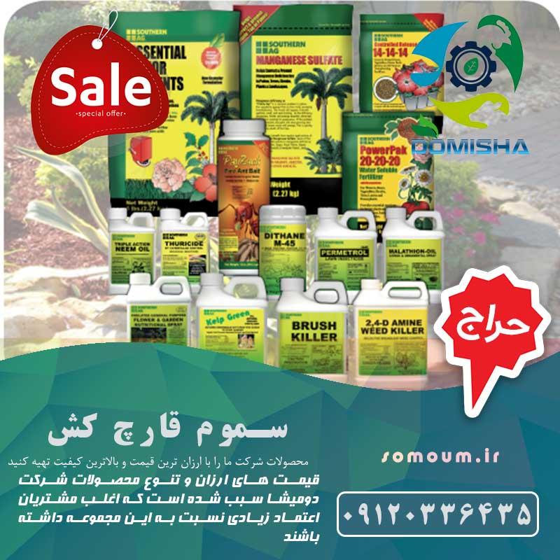 سم فروشی کشاورزی در بازار تهران