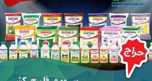 شرکت تولید انواع سموم کشاورزی خوشه