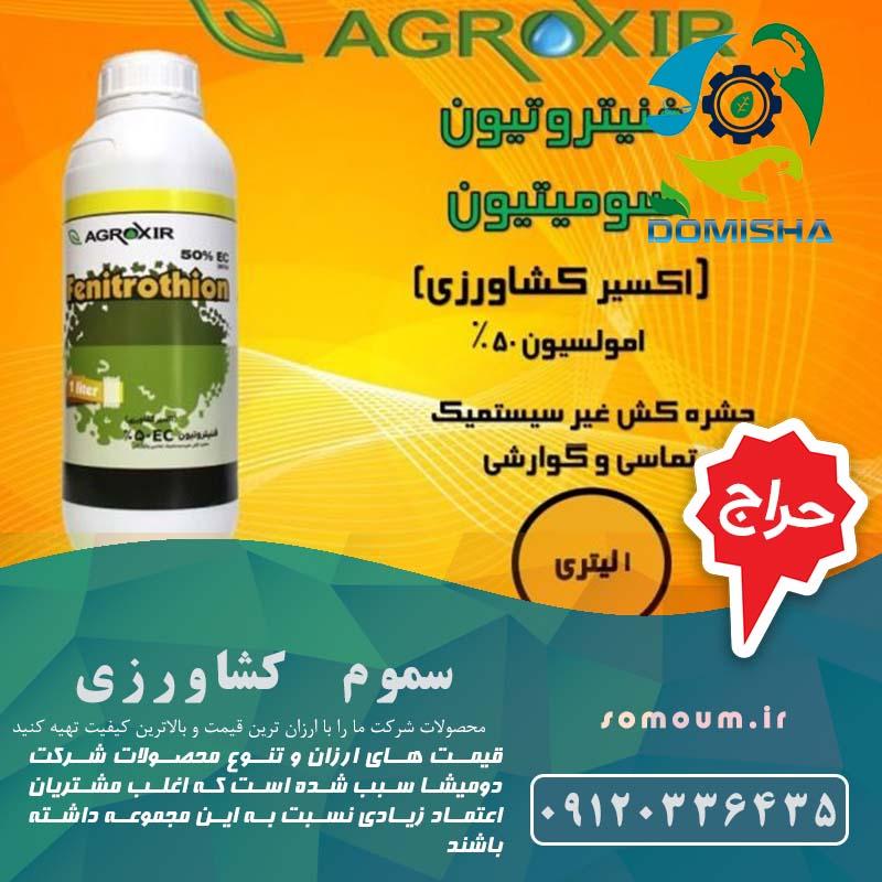 شرکت سموم کشاورزی اکسیر
