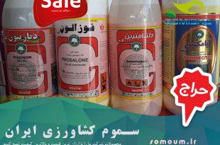سموم کشاورزی ایران