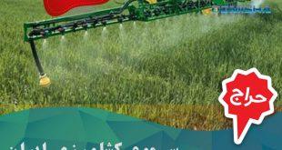 سم کشاورزی راکسیل