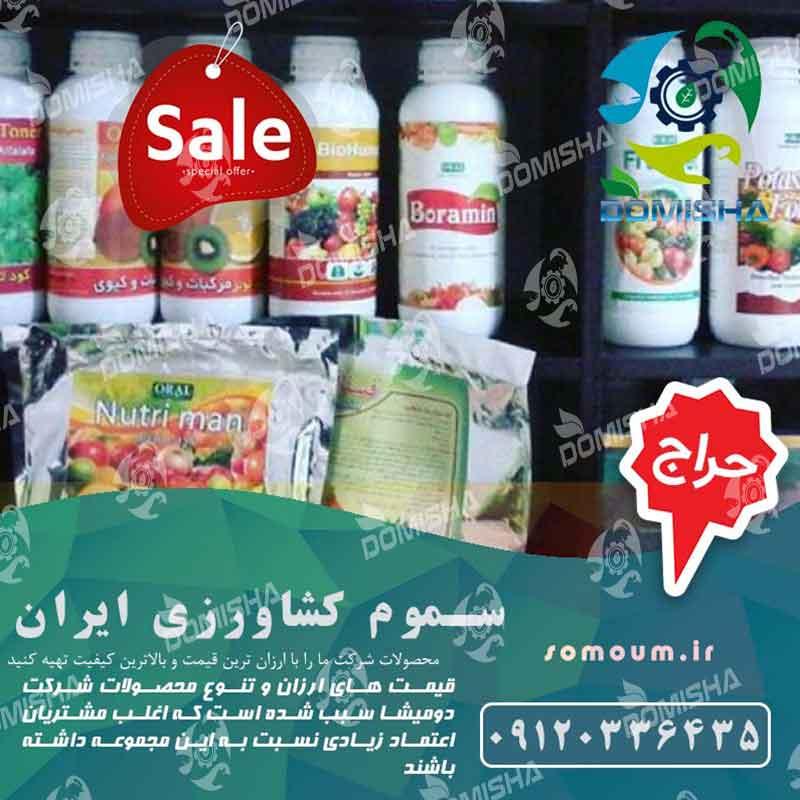 انواع سموم کشاورزی رایج در بازار ایران
