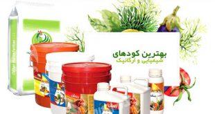 فروش ویژه سموم کشاورزی ارگانیک زیر قیمت بازار