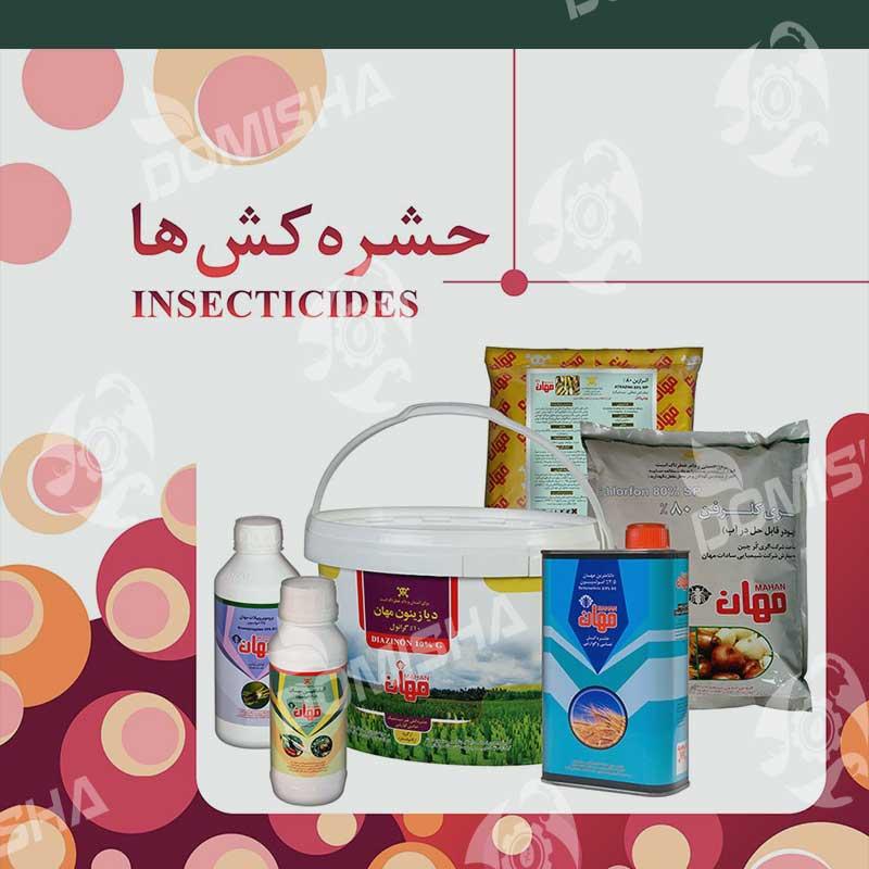 قیمت فروش سم حشرات کشاورزی